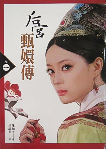 9789866556746: Hou Gong: Zhen Huan Zhuan I (Chinese Edition)