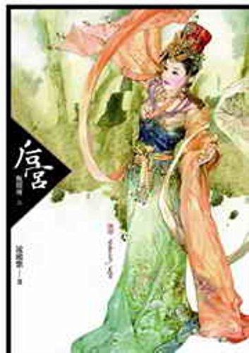 9789866556753: Hou Gong: Zhen Huan Zhuan II