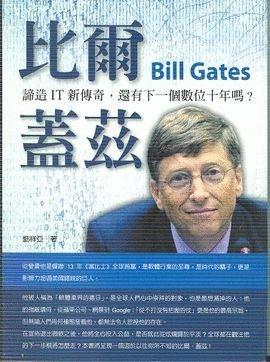 BILL GATES ER . GAI ZI -: LIU XIANG YA
