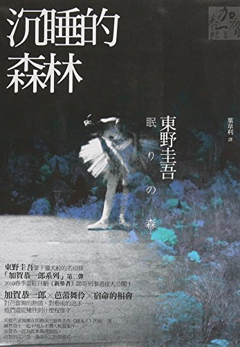 Sleeping Forest(Chinese Edition): DONG YE GUI WU