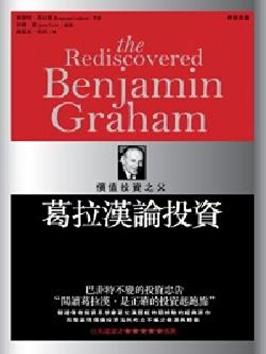 The Rediscovered Benjamin Graham: Selected Writings of the Wall Street Legend (Chinese Edition): ...