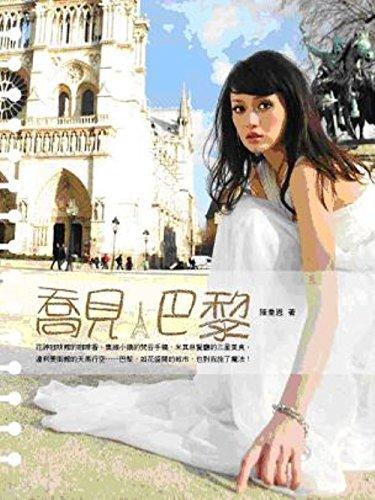 9789866606489: Joe see. Paris(Chinese Edition)