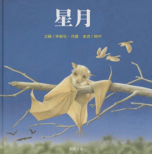 9789866608421: Stellaluna (Chinese Edition)