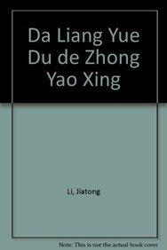 9789866614767: Da Liang Yue Du de Zhong Yao Xing (Chinese Edition)