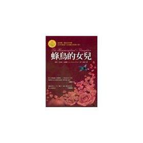 9789866651120: The Hummingbird's Daughter (Chinese Language Edition)