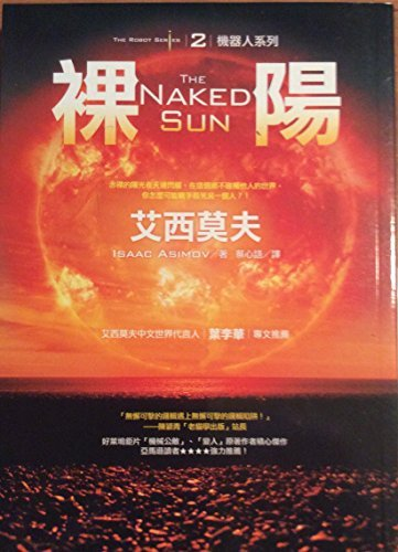 9789866651588: Nude male(Chinese Edition)