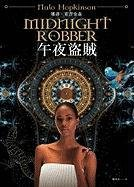 Midnight Robber (Chinese Edition): Hopkinson, Nalo