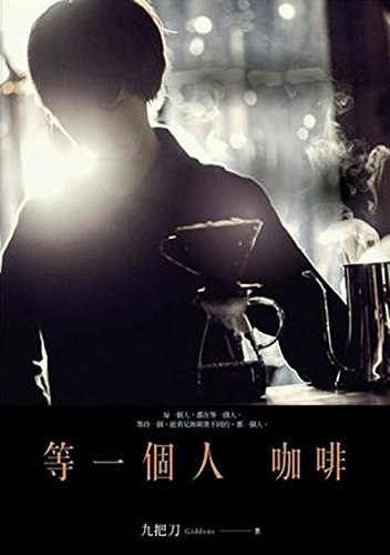 Etc. a coffee (the new version)(Chinese Edition): JIU BA DAO