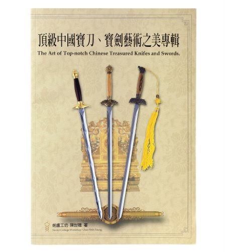 9789866699368: The Art of Top-notch Chinese Treasured Knives and Swords