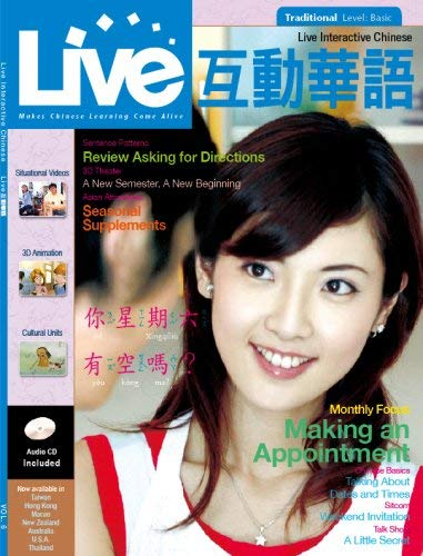 Interactive Chinese - Making an Appointment (Traditional: LiveABC Interactive Corporation