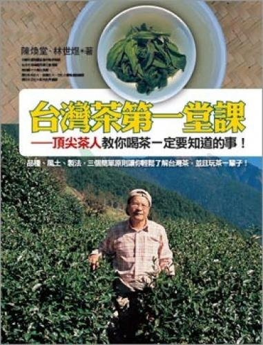 9789866702211: Taiwan tea first lesson: top tea teach you tea must know something! (Paperback) (Traditional Chinese Edition)
