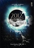 2012: The Nostradamus Prophecies (Chinese Edition): Reading, Mario