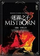 9789866712999: Mistborn: The Well of Ascension (Chinese Edition)
