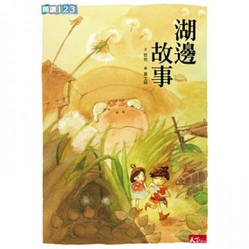 Lake story (Paperback) (Traditional Chinese Edition)