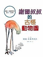 Don't Bump The Glump! And Other Fantasies (Chinese Edition): Silverstein, Shel