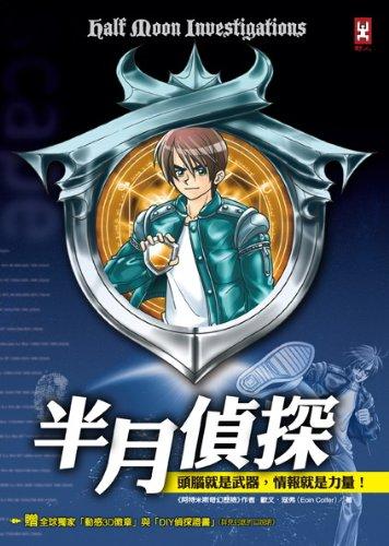 9789866807336: Half Moon Investigations (Chinese Edition)