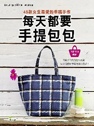 9789866817564: Every day handbag bag (Paperback) (Traditional Chinese Edition)
