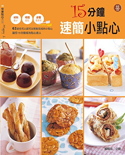9789866868696: 15 minutes fast simple small snack(Chinese Edition)