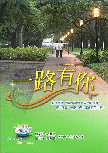 9789866876387: Yi Lu You Ni: Ren Sheng Bu Geng Di Wu Zhong (Chinese Edition)