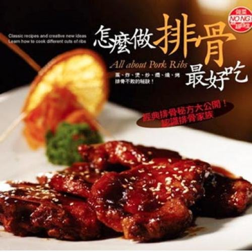 How do ribs best to eat (Paperback) (Traditional Chinese Edition): MeiShiBianJiXiaoMQiHua