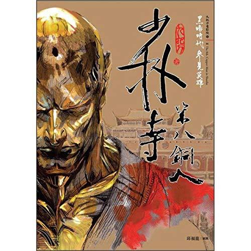 Shaolin Temple eighth copper (new version)(Chinese Edition): JIU BA DAO