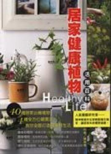 Home health plants utilize Wikipedia (Traditional Chinese Edition): ChenKunN
