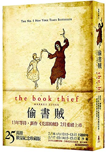 9789866973420: Traditional Chinese Edition of 'The Book Thief' ('Tou Shu Zei', NOT in English)