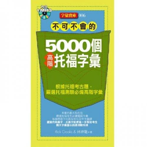 9789867025524: The 5000 can not be not high-end TOEFL vocabulary (1MP3) (Paperback) (Traditional Chinese Edition)