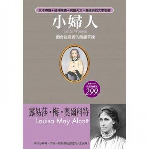 9789867085573: Little Women (soft fine) (Traditional Chinese Edition)