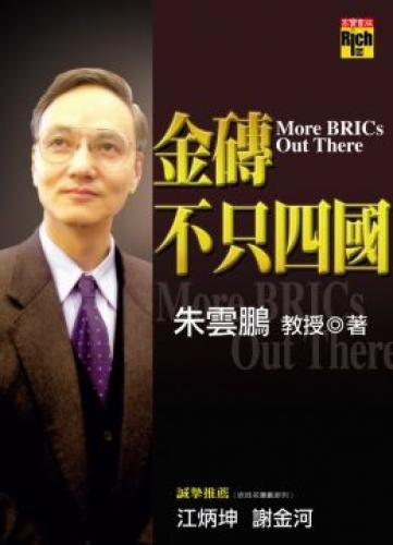 The BRIC Not only the four countries (Traditional Chinese Edition)
