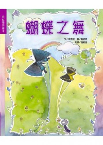 Butterfly Dance (Traditional Chinese Edition): n/a