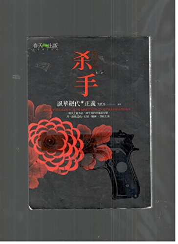 The killer: FengHuaJueDai justice(Chinese Edition): DAO, JIU BA