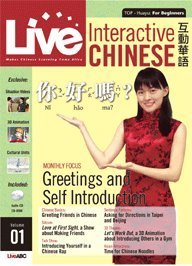 Beginner Chinese - Greetings and Self-introduction (Traditional: LiveABC Interactive Corporation