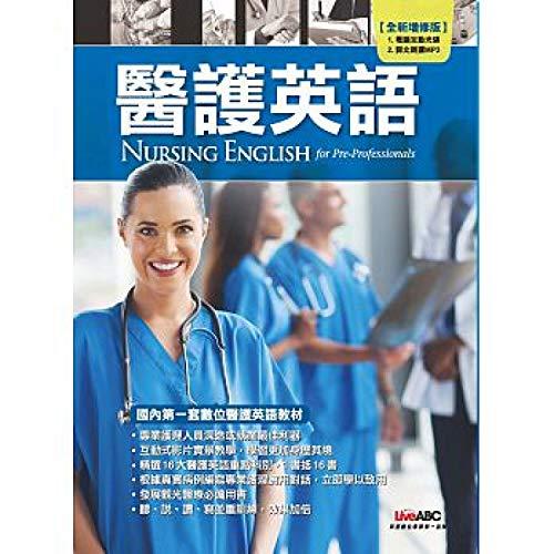 9789867162847: Nursing English (STUDEN'TS BOOK)