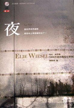9789867174598: La Nuit (Chinese Language)