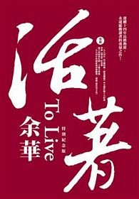 "To Live (""Huo Zhe"", in Traditional Chinese, NOT in English)"