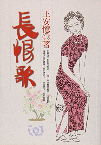 9789867252593: Traditional Chinese version of