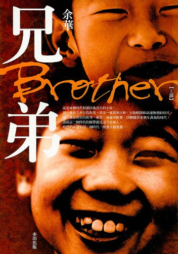 9789867252937: Xiong Di: Brothers (Chinese Edition)