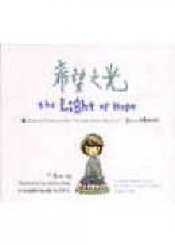 Light of hope ?? Venerable Master Yi: XuanHuaShangRen