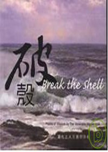9789867328366: Broken shell-Venerable Master Yi wrapped Pearl 8 (Traditional Chinese Edition)