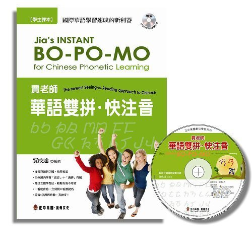 9789867397492: Jia's INSTANT BO-PO-MO for Chinese Phonetic Learning-Student Edition (Chinese Practical Materials Series, Chinese pronunciation)