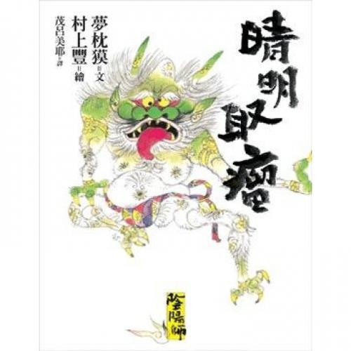 Onmyouji 6: Seimei take the aneurysm (Paperback)