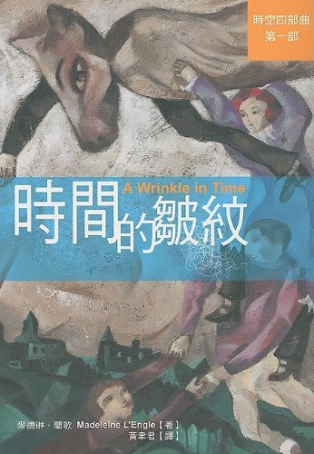 9789867399199: A Wrinkle In Time (Madeleine L'Engle's Time Quintet) (Chinese Edition)