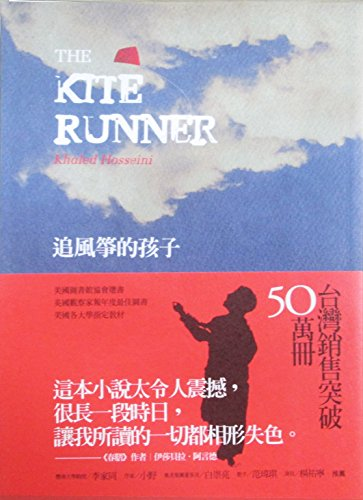 9789867475657: The Kite Runner