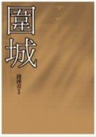 Wei Cheng: Qian Zhong Shu