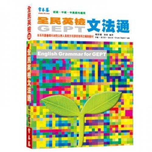 9789867638069: GEPT grammar through (Traditional Chinese Edition)