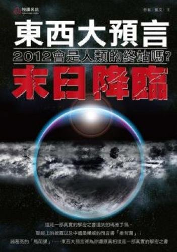 Something great prophecy: Doom befall (Traditional Chinese Edition): n/a