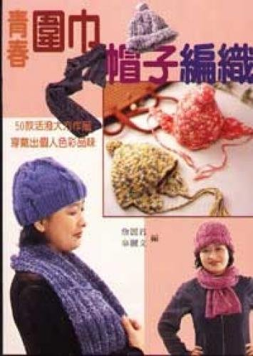 Youth scarf ? hat knitting (B. Paperback) (Traditional Chinese Edition): n/a