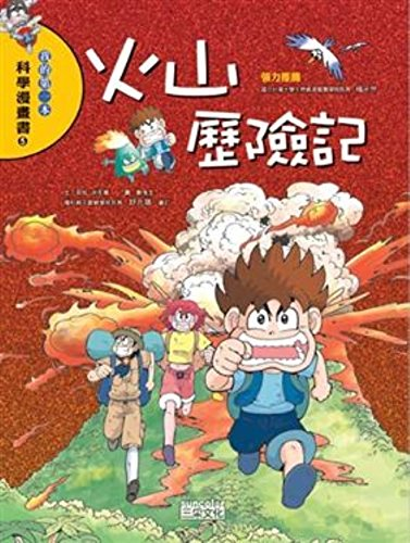 9789867744890: Volcanic Adventures(Chinese Edition)