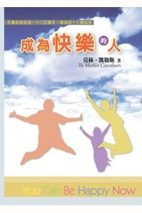 9789867750747: You Can Be Happy Now (Chinese Trad.) (Chinese Edition)